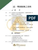 au21.pdf