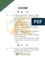 au53.pdf