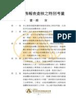 au54.pdf