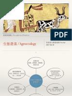 生態農業(agroecology)