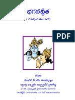 GITA in telugu.pdf