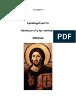 Σχεδιαγράμματα Ιστοριας Β΄ Γυμνασίου Τίνα Γεωργίου - taexeiola.gr.pdf
