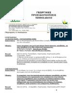 Esperidoeidh_24 18-5-11