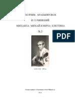 Sbornik Aranzhirovok i Sochinenij Eljutina-3