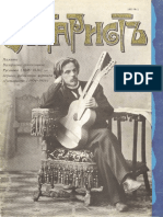 gitarist_1993_no01.pdf