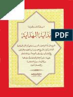 Bidayah Al-Hidayah Syarah Umm Al-Barahin Syeikh Muhammad Zain Bin Jalaluddin Acheh