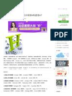 哑音h和虚音h_新沪江法语网_法语学习门户