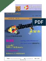桃源杂志2008 7 1