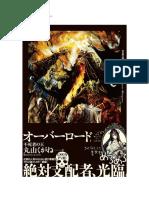 Overlord/novela - capitulo 1