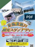 東備讃瀬戸観光スタンプラリー・リーフレット