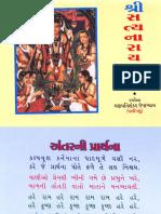 Satya Narayan Katha