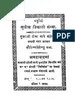 Yajurvediya-Sutrokta Trikal Sandhya