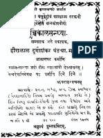 Trikal Sandhya