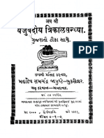 Yajurvediya-trikal Jagushte Prakashan