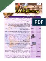 Click_géographie_3as-terminologie.pdf