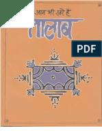 aaj bhi Khare hai Talab.pdf