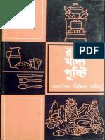 Ranna Khaddo O Pusti by Siddika Kabir Part 1 (p50-p189)