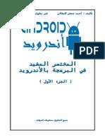 اندرويد.pdf