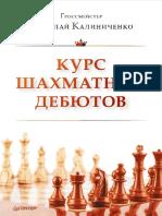 Калиниченко Николай - Курс шахматных дебютов.pdf
