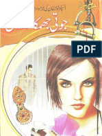 Juram-O-Sazza by Inspector Nawaz Khan 2