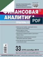SSRN-id2511822