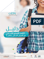 Guide_AMO_Etudiants.pdf