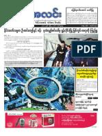 Myanma Alinn Daily_ 9 April  2017 Newpapers.pdf