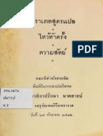 ปรึก นาคสารน์.pdf