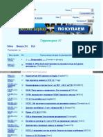 Forums Kuban Ru f1040