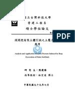 深開挖有限土體引致之土壓力分析與應用.pdf