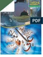 April 2017 Mahnama Sohney Meherban Mundair Sharif Sayyedan Sialkot Pakistan