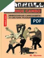 Шулика Ю. Уличное Самбо. Эффективная Самозащита и Система Реального Боя (2006)
