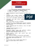 TNPSC TET Botany.pdf