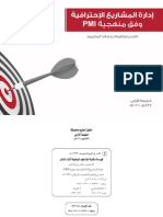 Projects Management 4book
