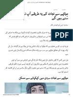 موٹاپے سے نجات کے دس طریقے - Entertainment - Dawn News