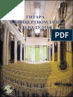 Михайленко Н. П. Гитара в Концертном Зале Вып3