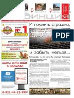 № 13 от 07.04.2017.pdf