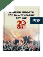 Πολιτική Απόφαση 20ου Συνέδριου ΚΚΕ