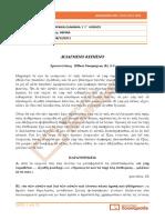 ΑΡΧΑΙΑ_ΚΑΤ_Γ΄Λ_(Θ-Σ1)_-_28.12_.11_.pdf