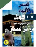 30 غزوة بني المصطلق محمد-٣٠.PDF