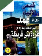 29 غزوة بني قريظة محمد-٢٩.PDF