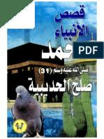31 صلح الحديبية محمد-٣١.PDF