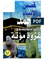 33 غزوة مؤتة محمد-٣٣.pdf
