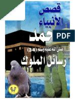 34 رسائل الملوك محمد-٣٤.PDF