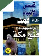36 فتح مكة محمد-٣٦.pdf