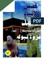 38 غزوة تبوك محمد-٣٨.pdf