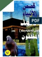 39 المخلفون محمد-٣٩.pdf