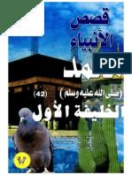 42 الخليفة الأول محمد-٤٢.PDF