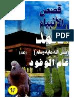 40 عام الوفود محمد-٤٠.pdf