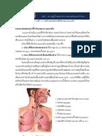 สรีรวิทยาของระบบหายใจ